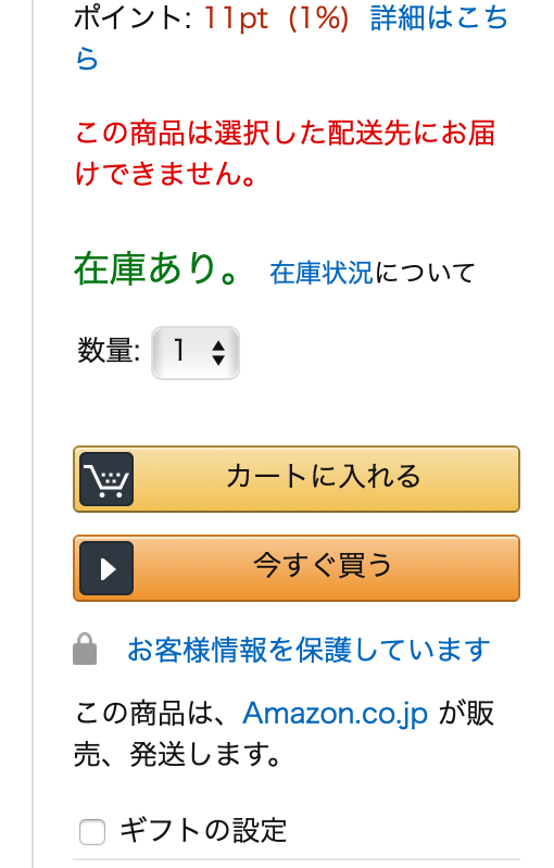 アマゾンお届けできません表示