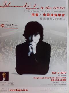 2010ユンディリコンサート用チラシ
