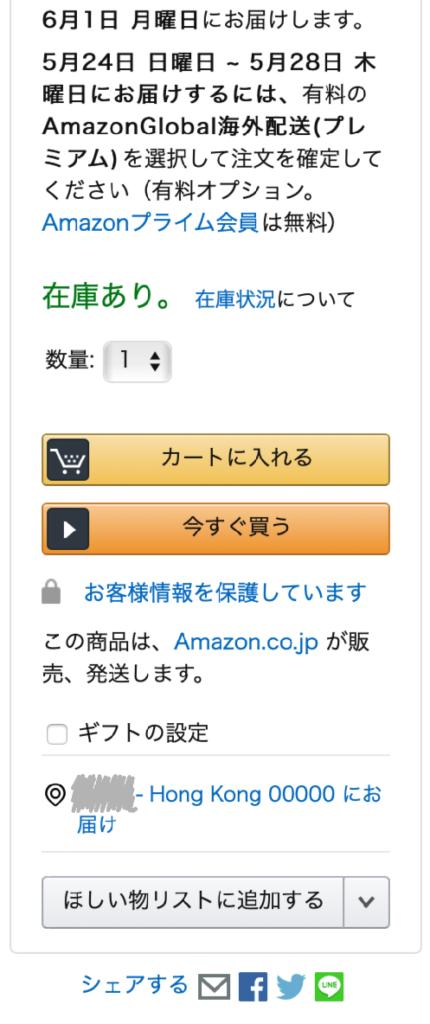 アマゾン販売、発送の表示