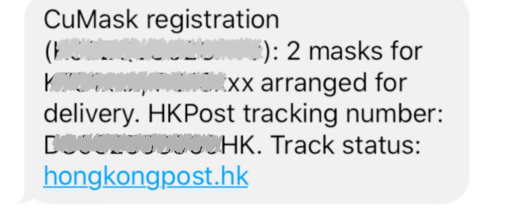 香港政府から無料マスク配達のお知らせSMS