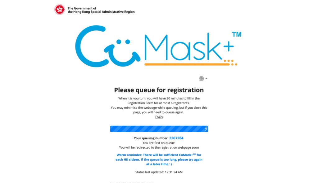 香港無料マスク申請ページ