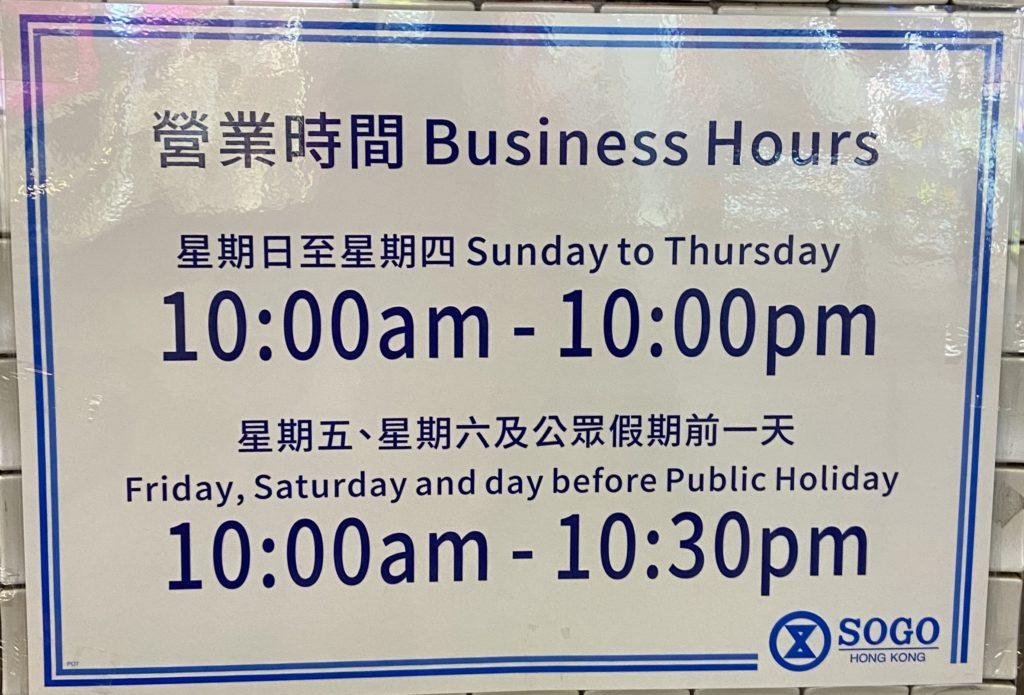 銅鑼湾SOGOの営業時間