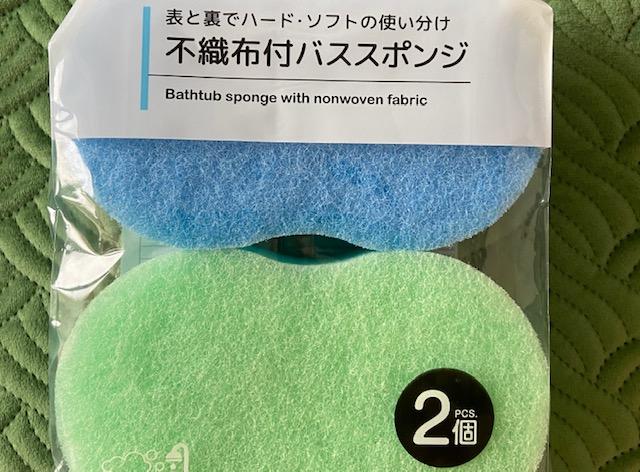 お風呂用スポンジ