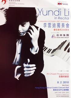 2010年ユンディリのコンサートチラシ