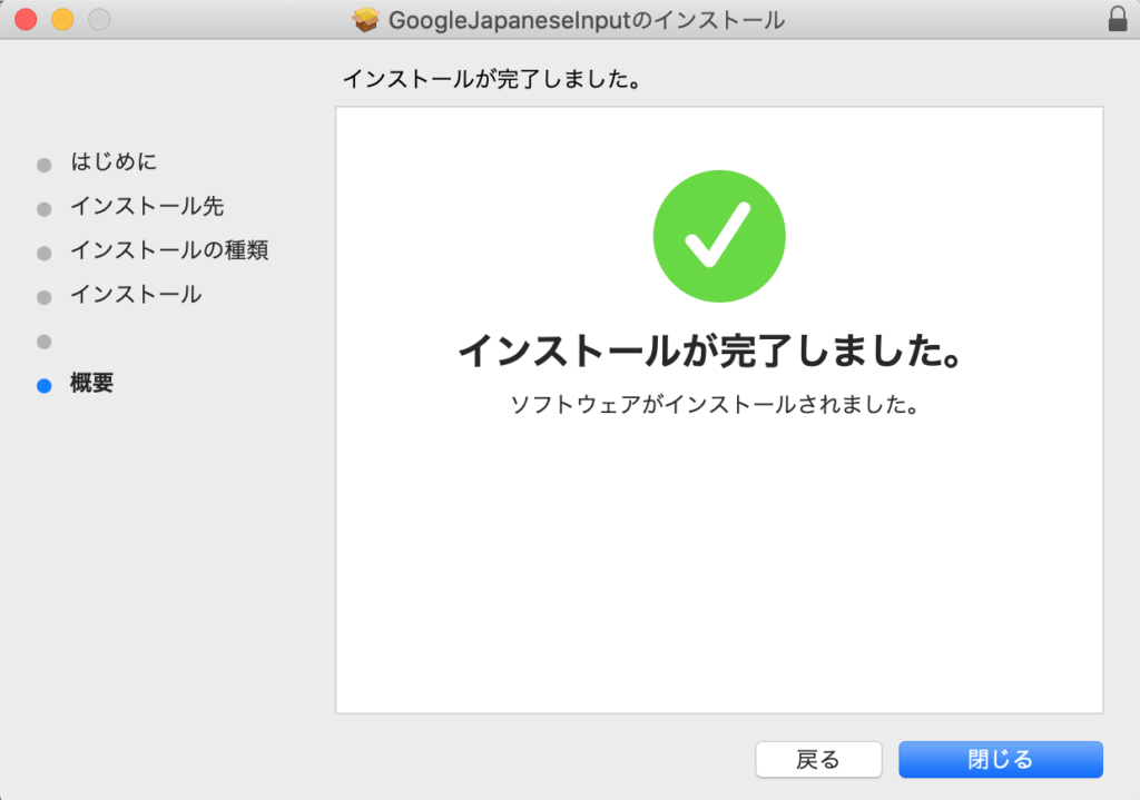 Googleインストール完了