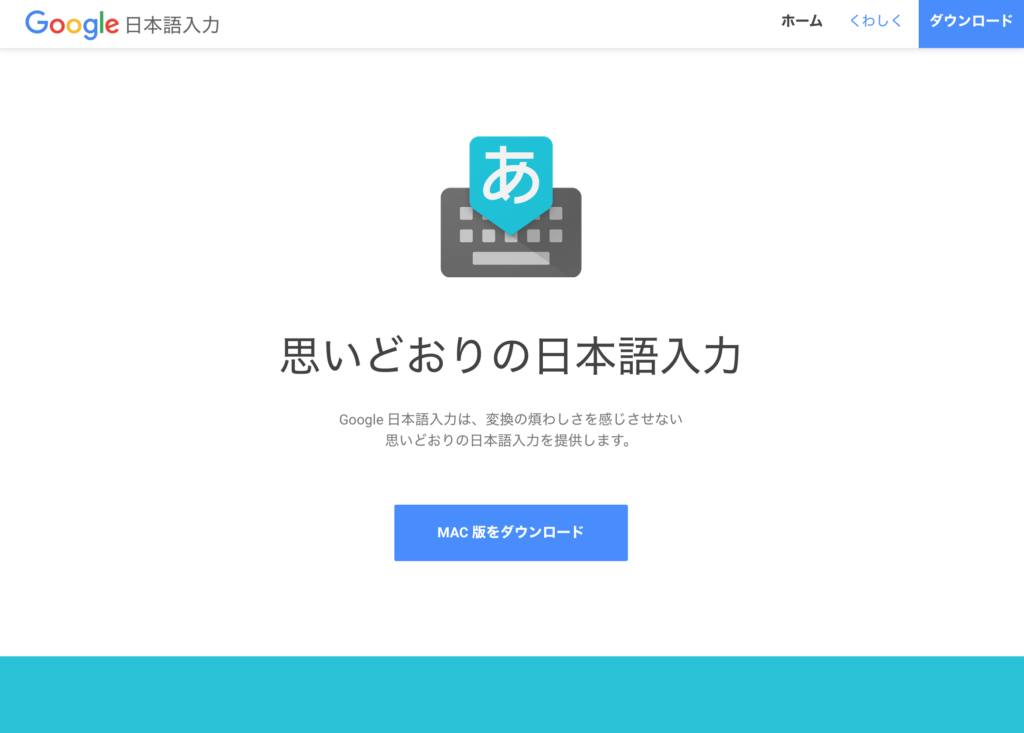 google日本語入力表紙