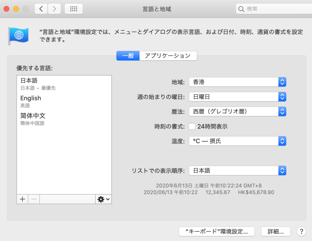 Mac英語から日本語に変更・変更後