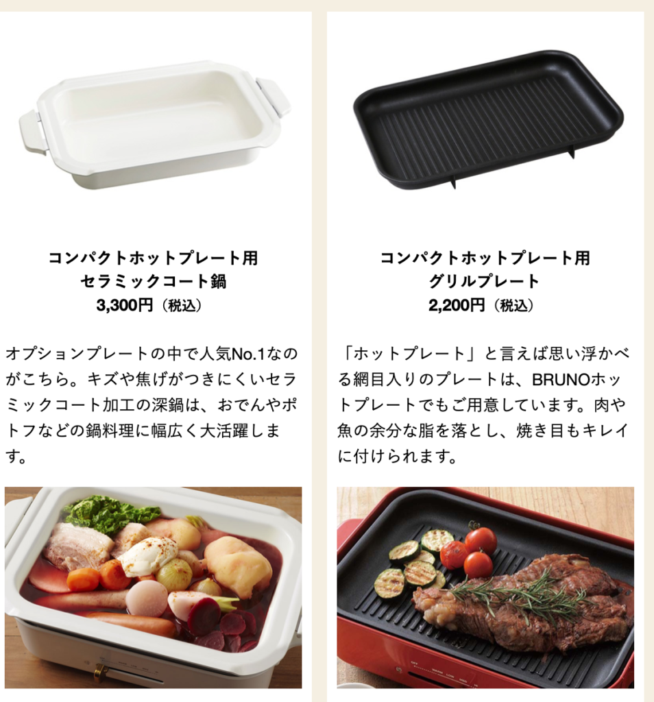 BRUNO別売り2020-06-16 at 12.54.24 PM