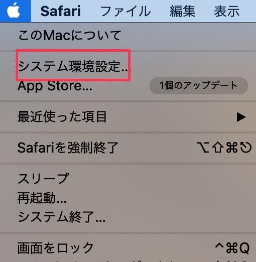 Mac wifi システム環境設定