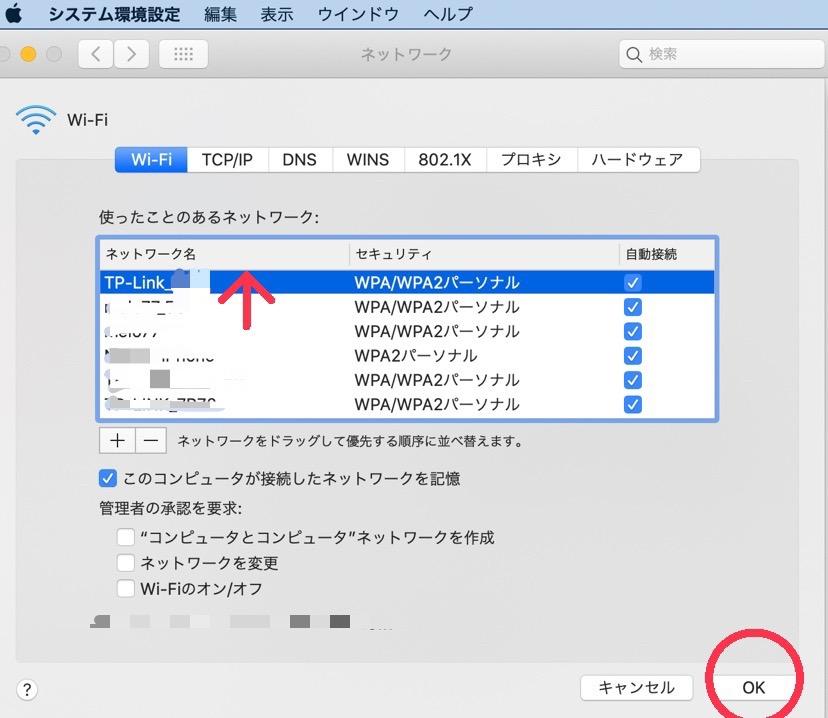Mac wifi 入替え加工1