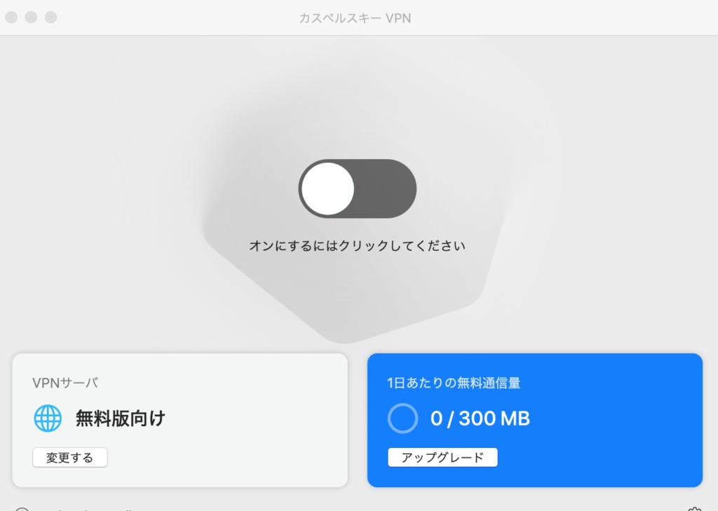 VPNクリック