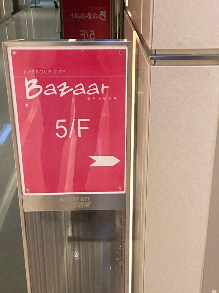 バザー エレベーター