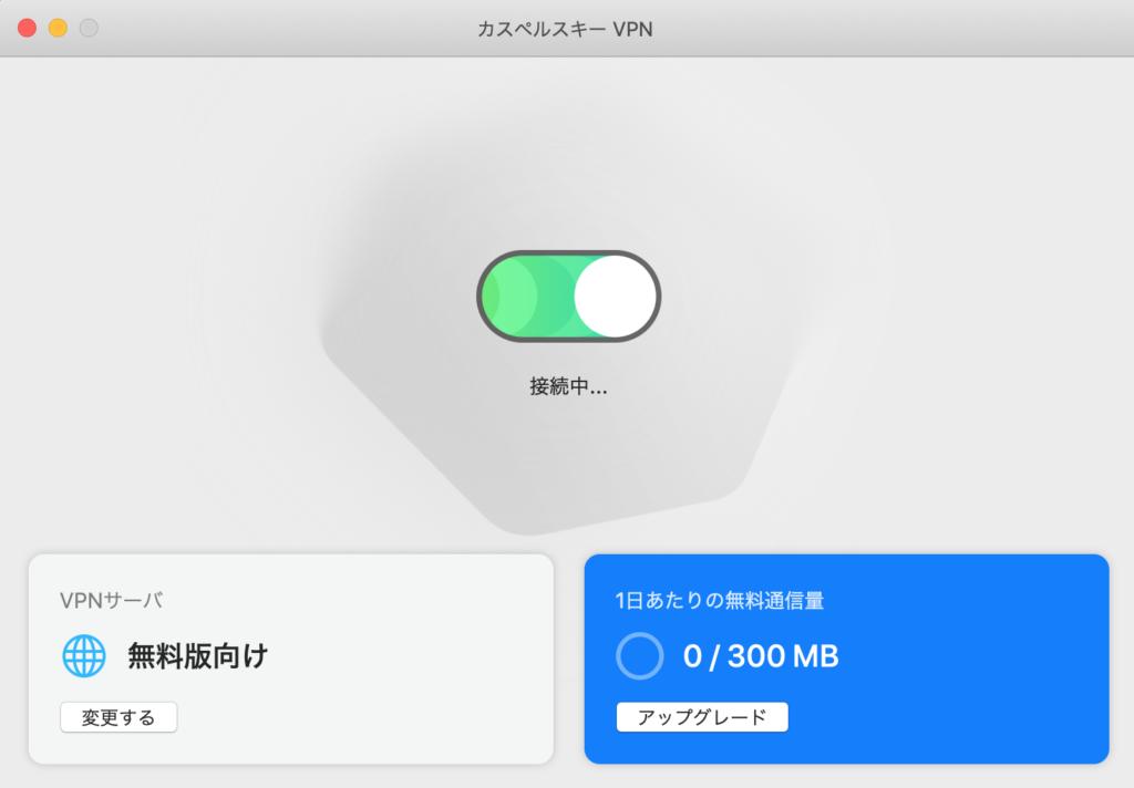 VPN接続中