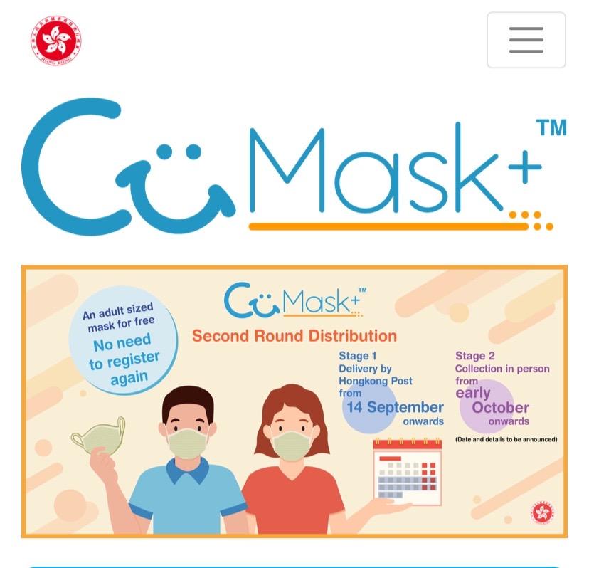 マスク2−cumask