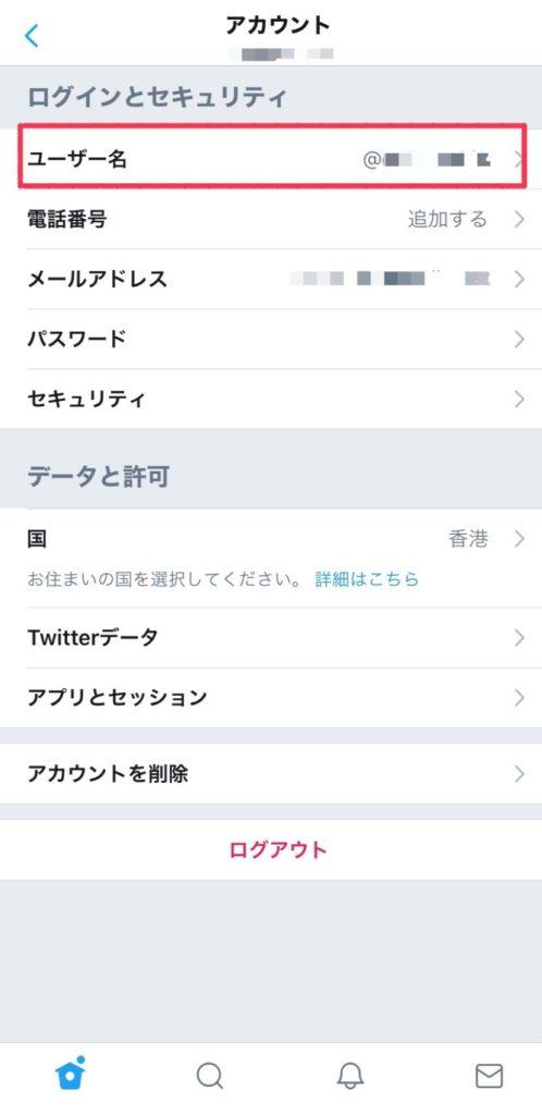 Twitter アカウント2