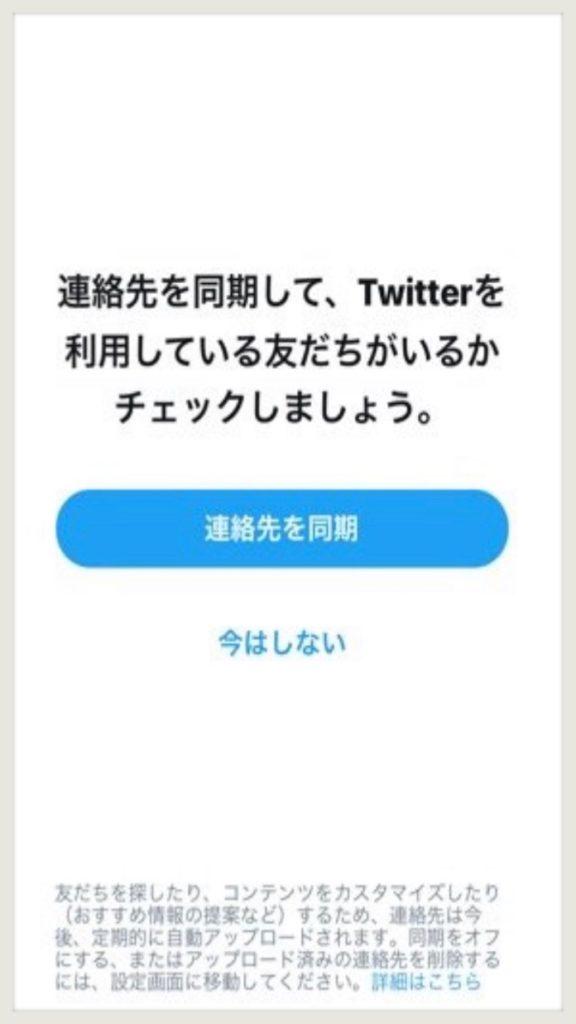 Twitterコンタクト