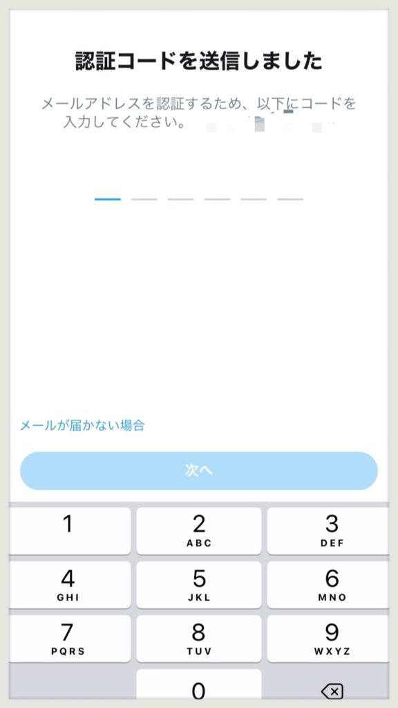 Twitter f 認証コード