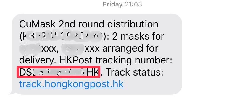香港政府マスク・メッセージ