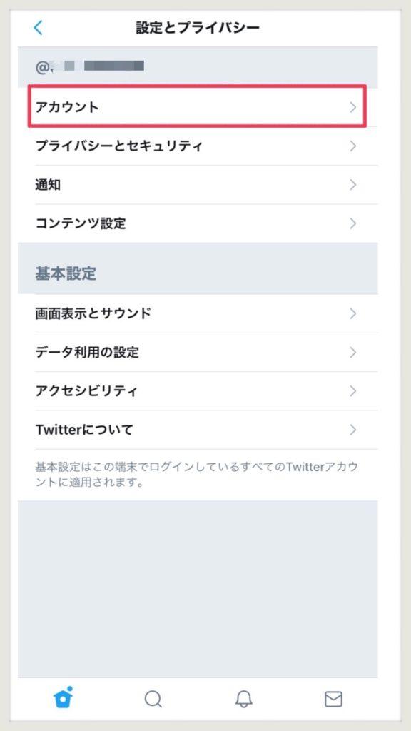 Twitter 設定とプライバシー
