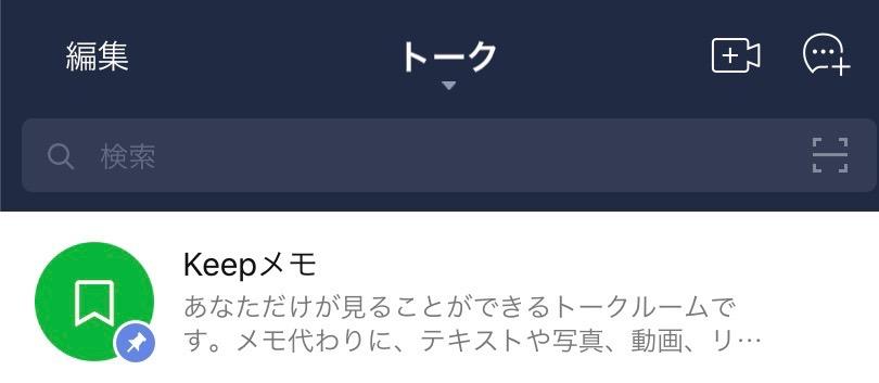 LINEKeepピン留め2