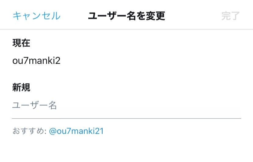 Twitterユーザー名変更