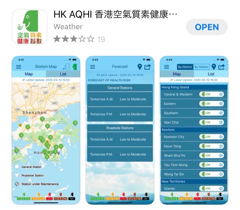 大気汚染アプリ