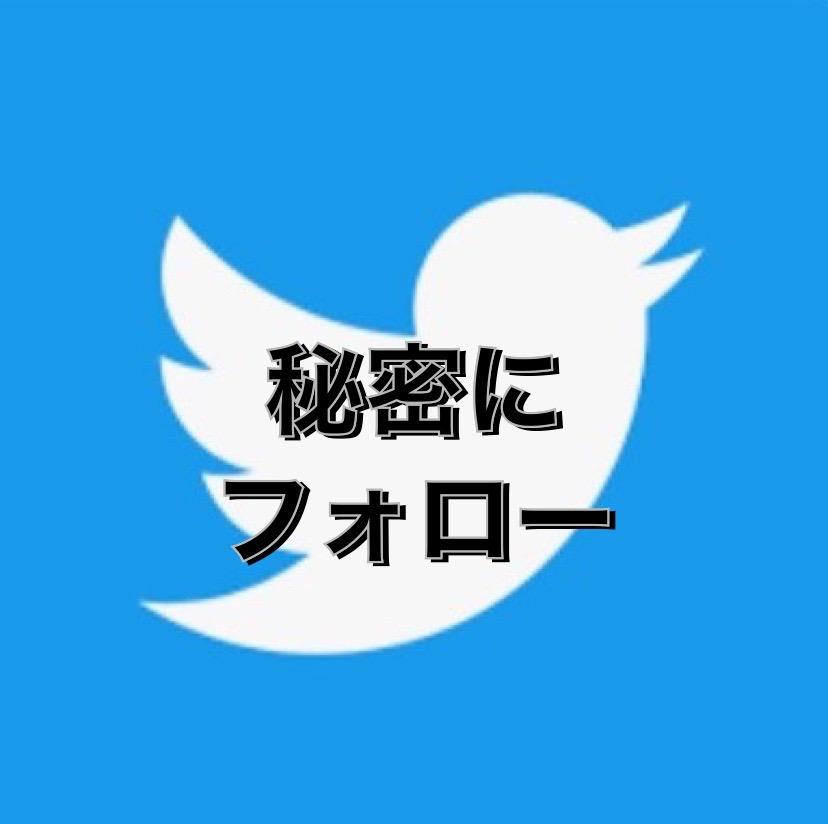 Twitter秘密