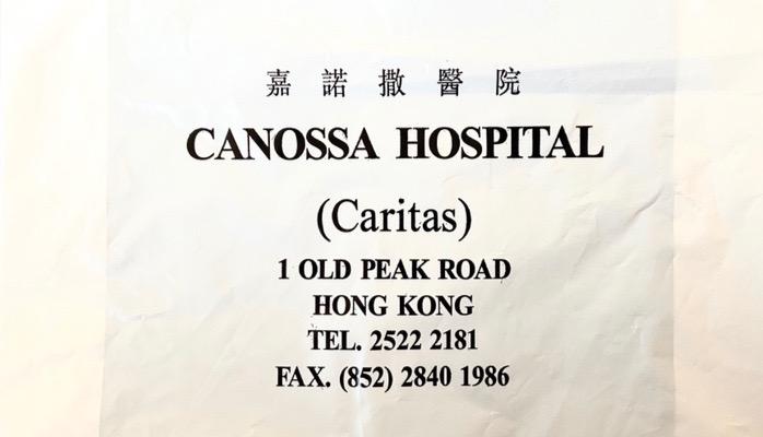 カノッサ薬袋