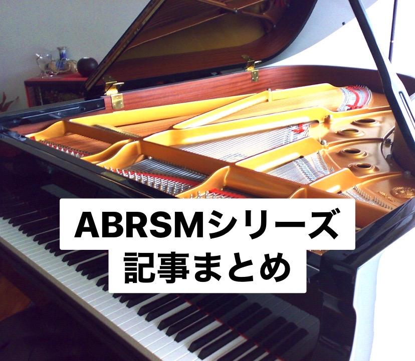 ABRSM記事まとめ