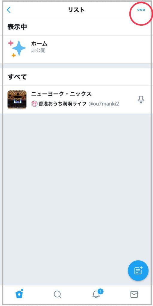 TwitterList追加1