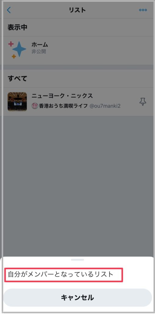 TwitterList追加2