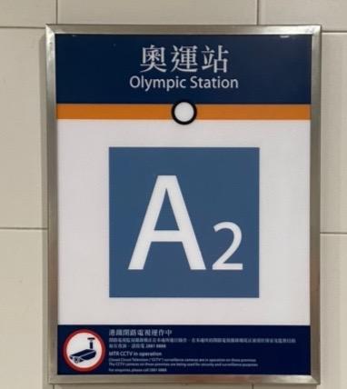 オリンピック出口A2