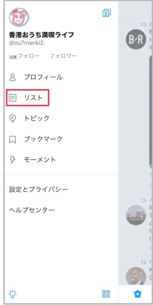 Twitter list 1