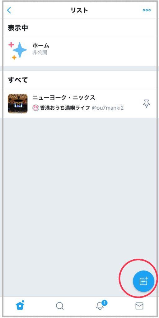 TwitterList追加4