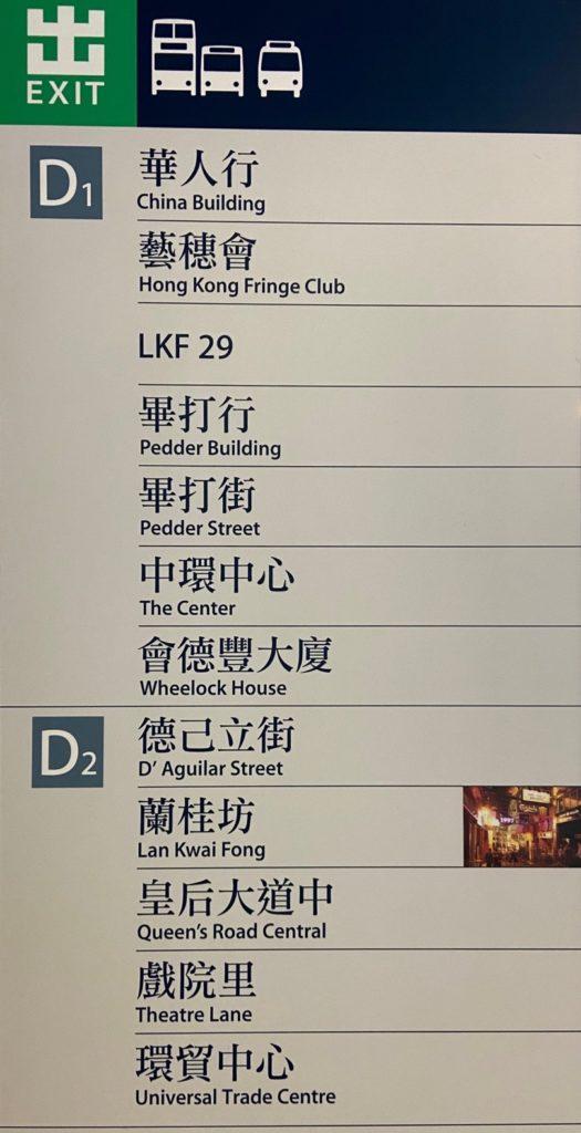 中環ドンキ1