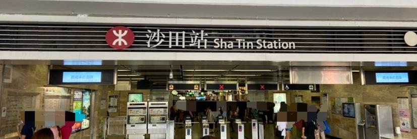 万仏寺沙田駅