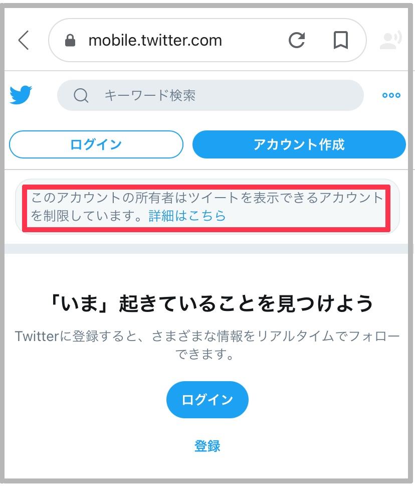 Twitter鍵6