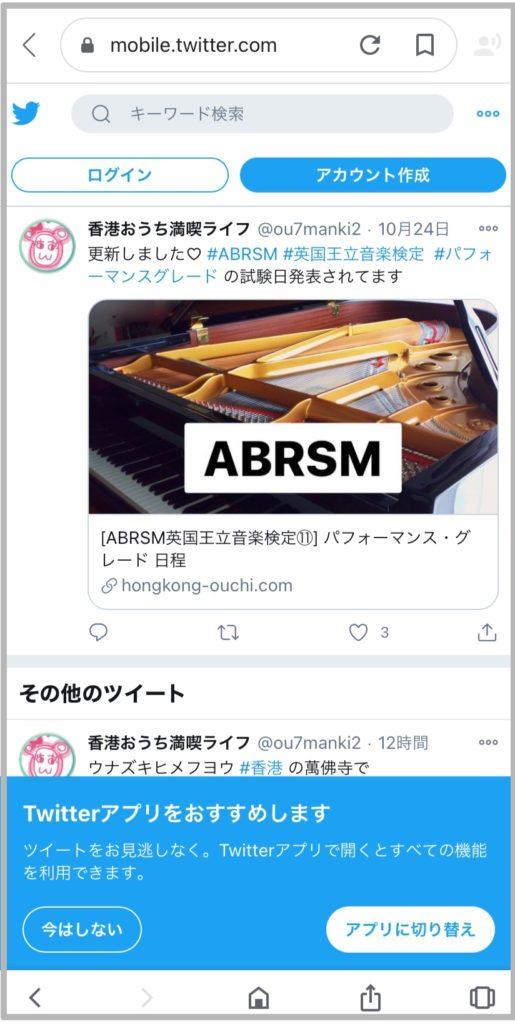 Twitter鍵8