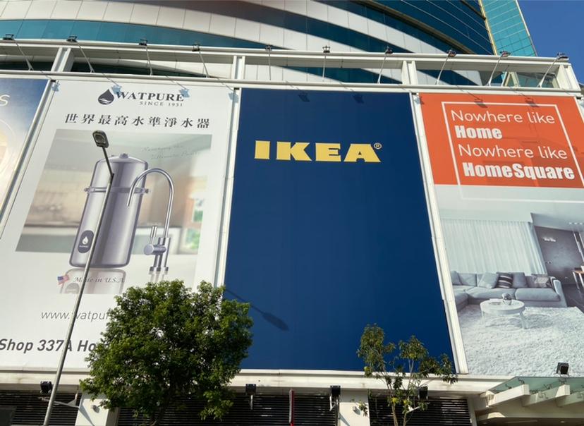 万仏寺IKEA