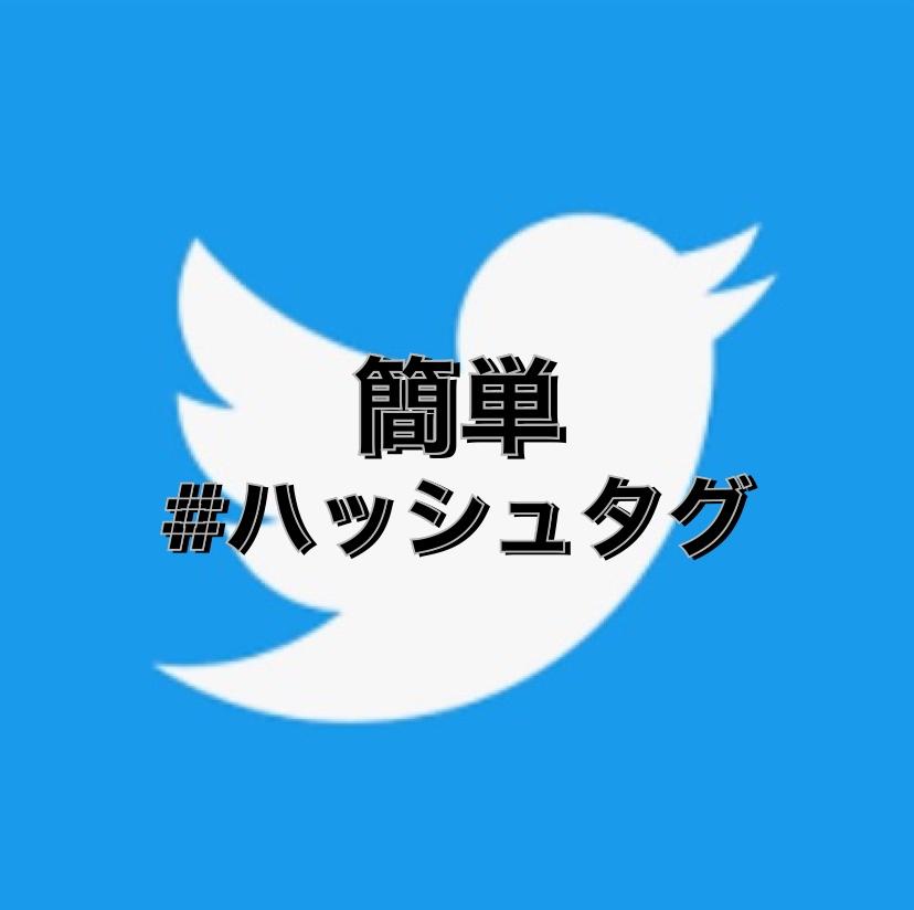 Twitter#簡単