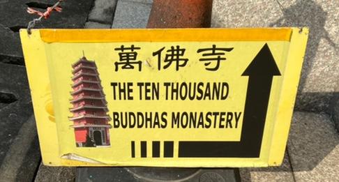 万仏寺看板