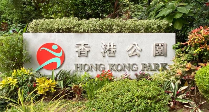 香港公園看板