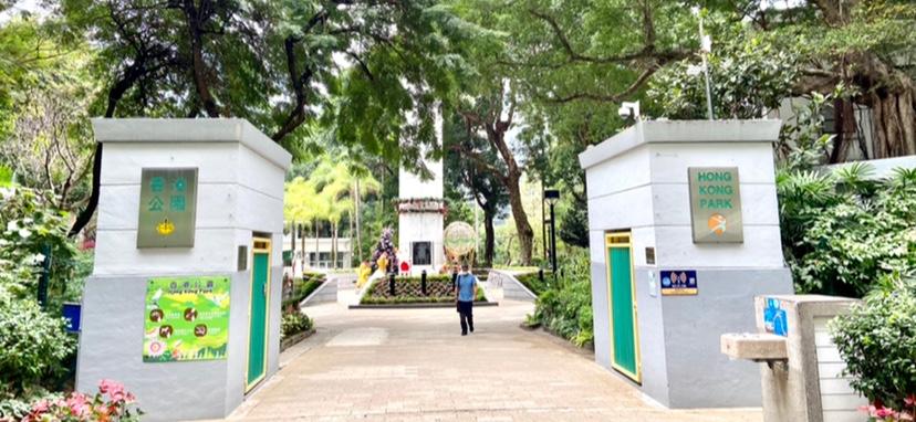 香港公園4