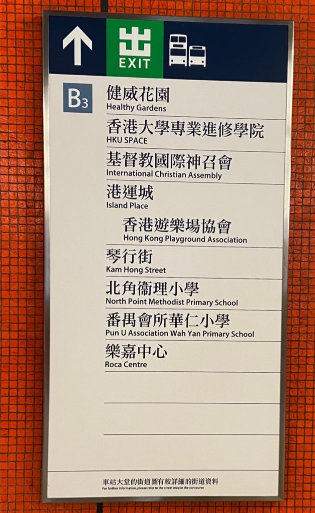 MTR北角2
