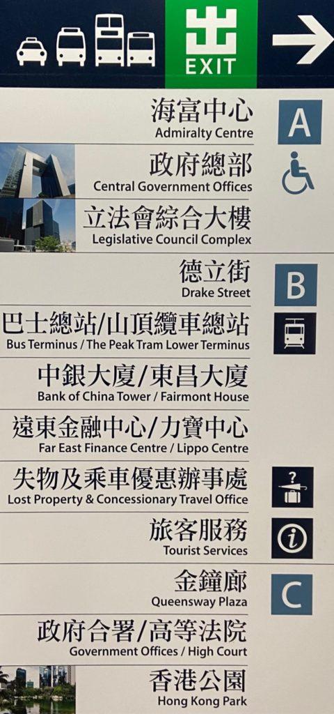 香港公園金鐘C出口