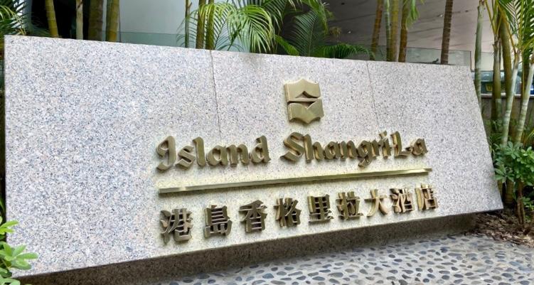 香港公園シャングリラホテル