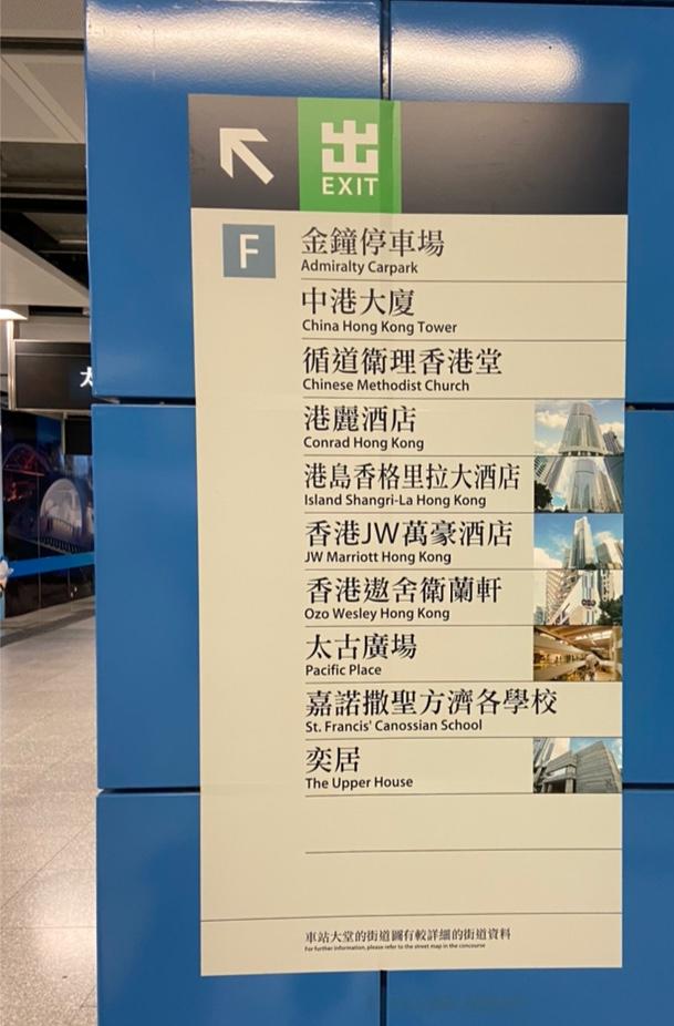 香港公園金鐘F出口