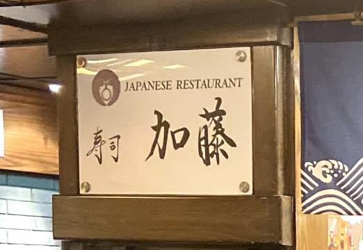 加藤寿司表紙