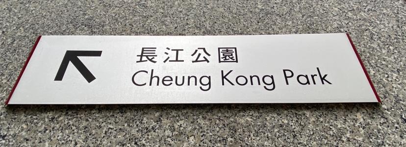長江公園入口