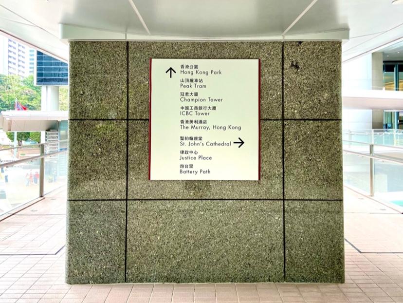 長江公園サイン